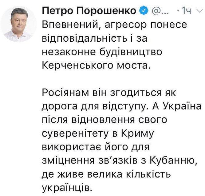 На чужих батарейках: Чи допомагала Україна будувати Керченський міст - фото 126217