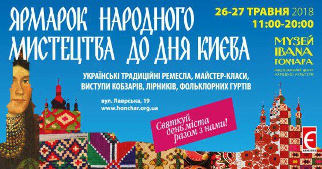 День Киева 2018 куда пойти: дата, программа мероприятий - фото 126333