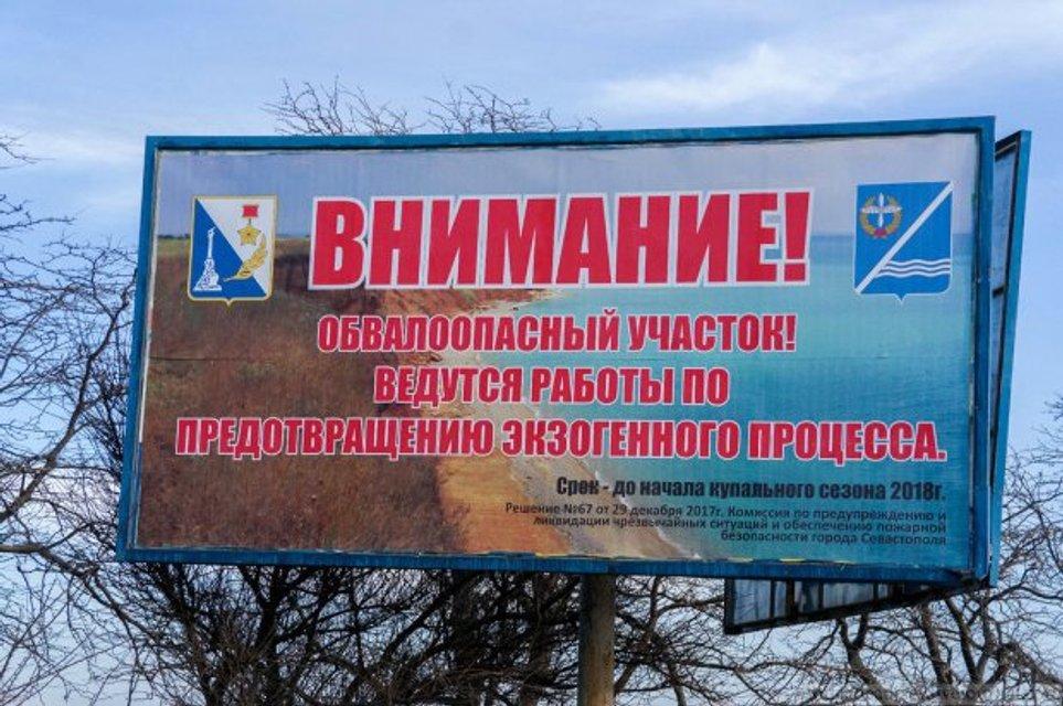 Оккупанты уничтожают один из известных пляжей Крыма - фото 123080