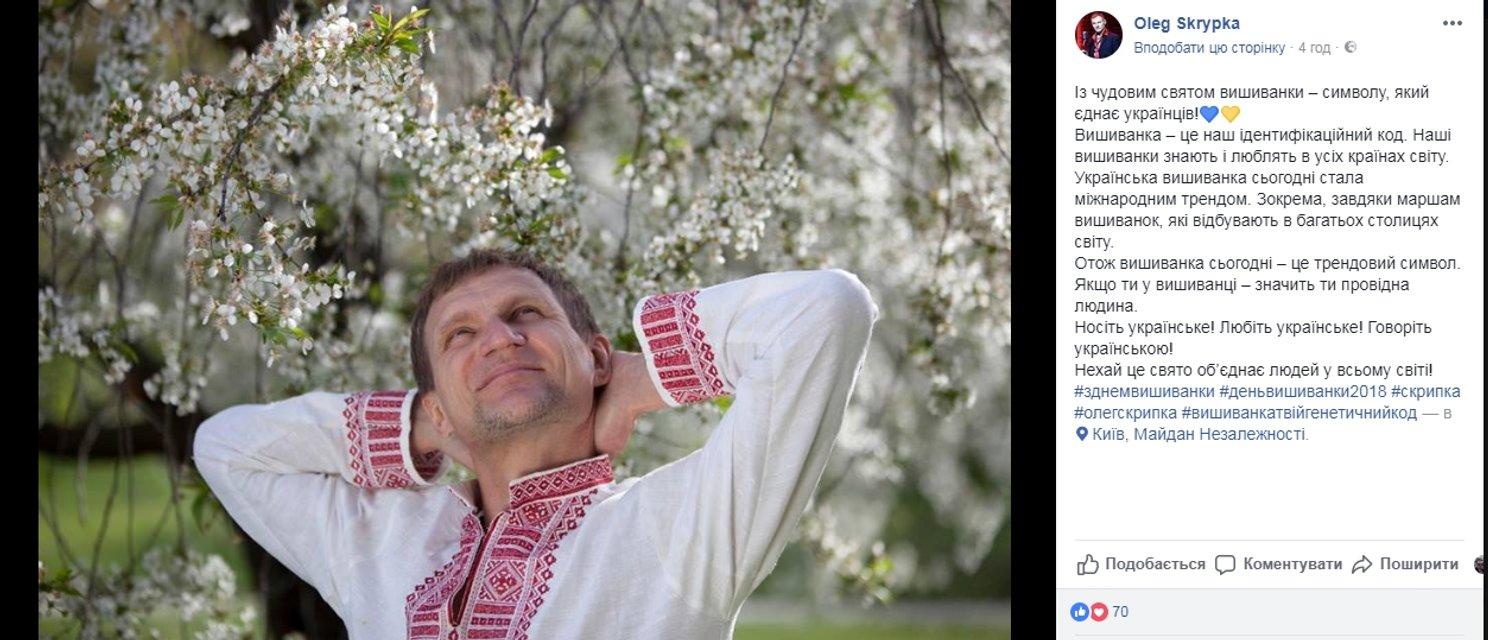 Украинские знаменитости похвастались вышиванками - фото 125577