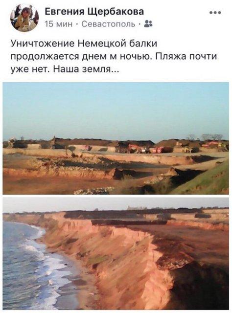 Оккупанты уничтожают один из известных пляжей Крыма - фото 123079