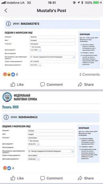 Найема заблокировали в Facebook из-за поста о российском гражданстве Труханова - фото 125924
