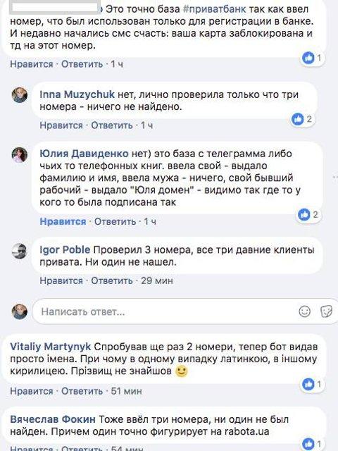 Telegram-бот сливает личные данные украинцев по номеру телефона - фото 123700