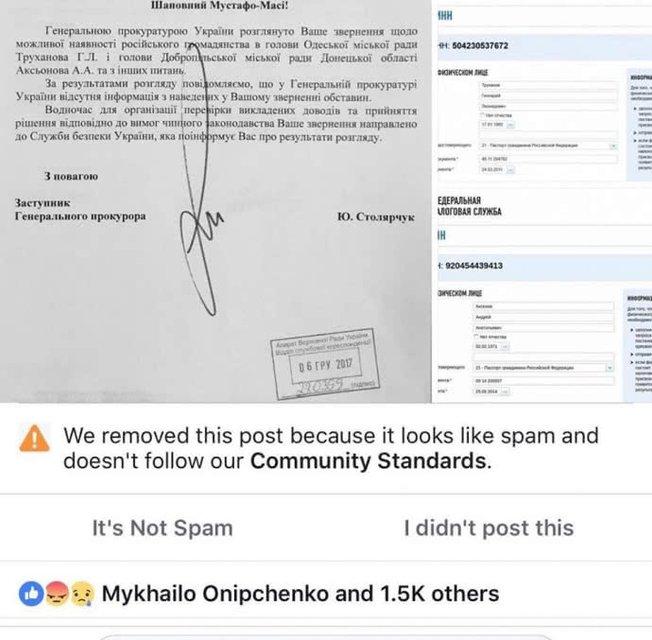 Найема заблокировали в Facebook из-за поста о российском гражданстве Труханова - фото 125912