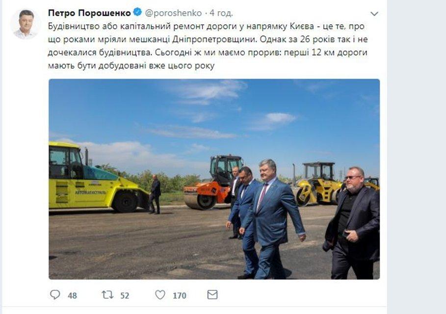 Прорыв года: Порошенко гордится ремонтом 12 км дороги за год - фото 125612