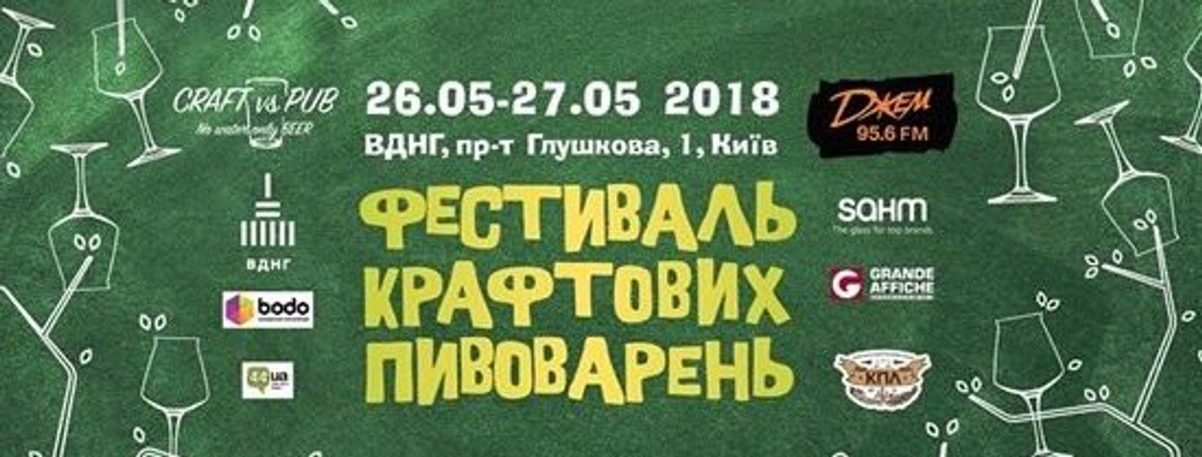 День Киева 2018 куда пойти: дата, программа мероприятий - фото 126337