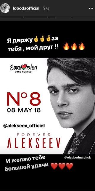Евровидение-2018: Лорак и Лобода будут голосовать за Alekseev'a - фото 123811
