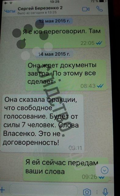 Архив Онищенко: Как окружение Порошенко 'протягивало' юриста БПП в Высший совет правосудия - фото 124254