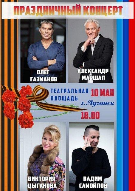 Российские звезды собрались с гастролями на оккупированный Донбасс - фото 123978