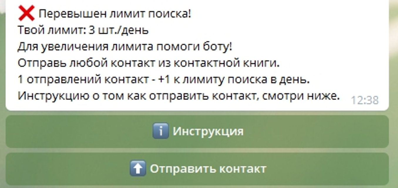 Telegram-бот сливает личные данные украинцев по номеру телефона - фото 123699