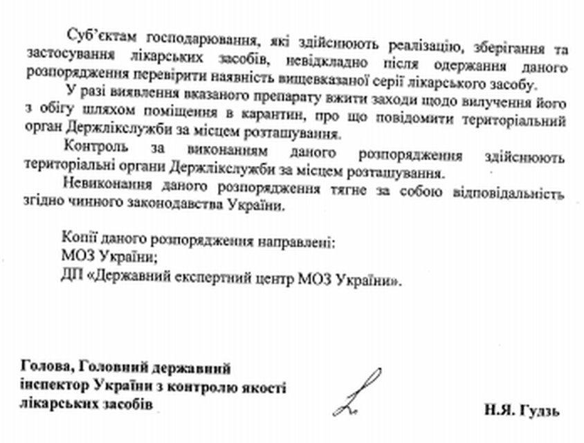 В Украине опять запретили вакцину от гепатита С - фото 125501