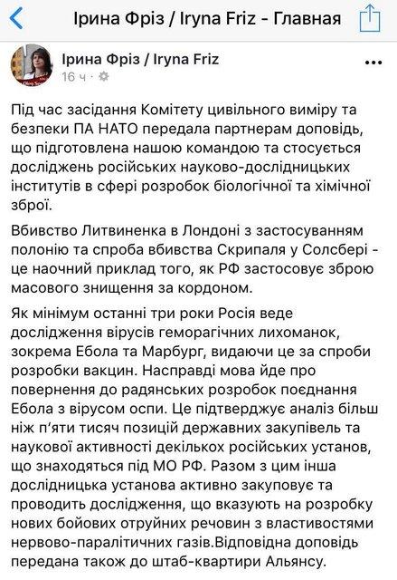 Украина предупредила НАТО о разработке РФ биологического и химического оружия - фото 127486