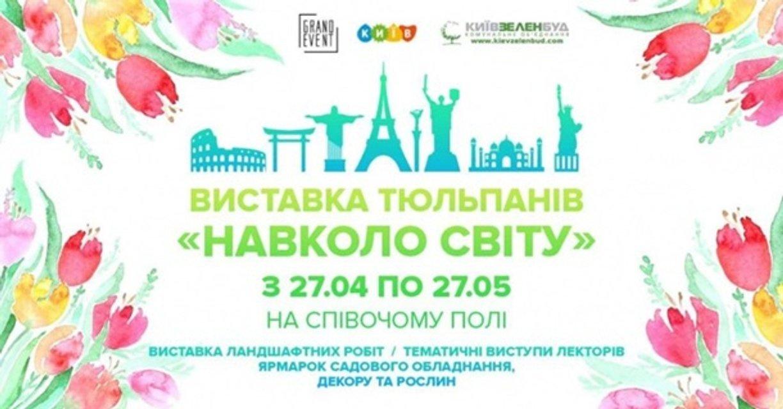 День Киева 2018 куда пойти: дата, программа мероприятий - фото 126334