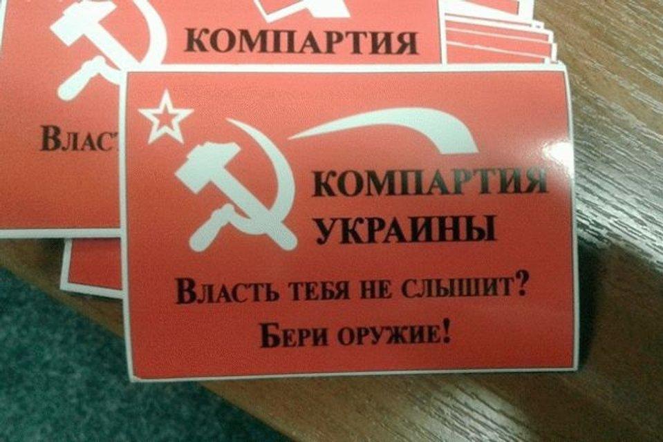 Красные недобитки: Почему КПУ продолжает жить вопреки всему - фото 124552