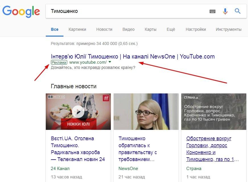 Тимошенко потратила за неделю больше 1 млн на свою рекламу - фото 126679