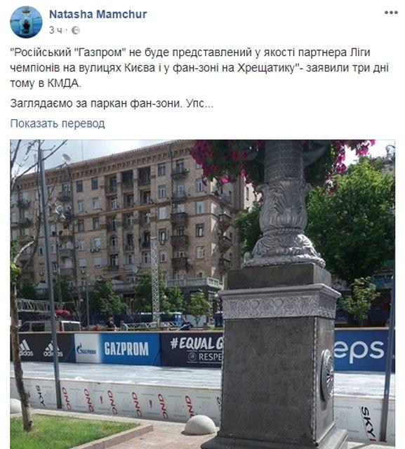 'Газпром' рекламирует себя на Крещатике - фото 126256