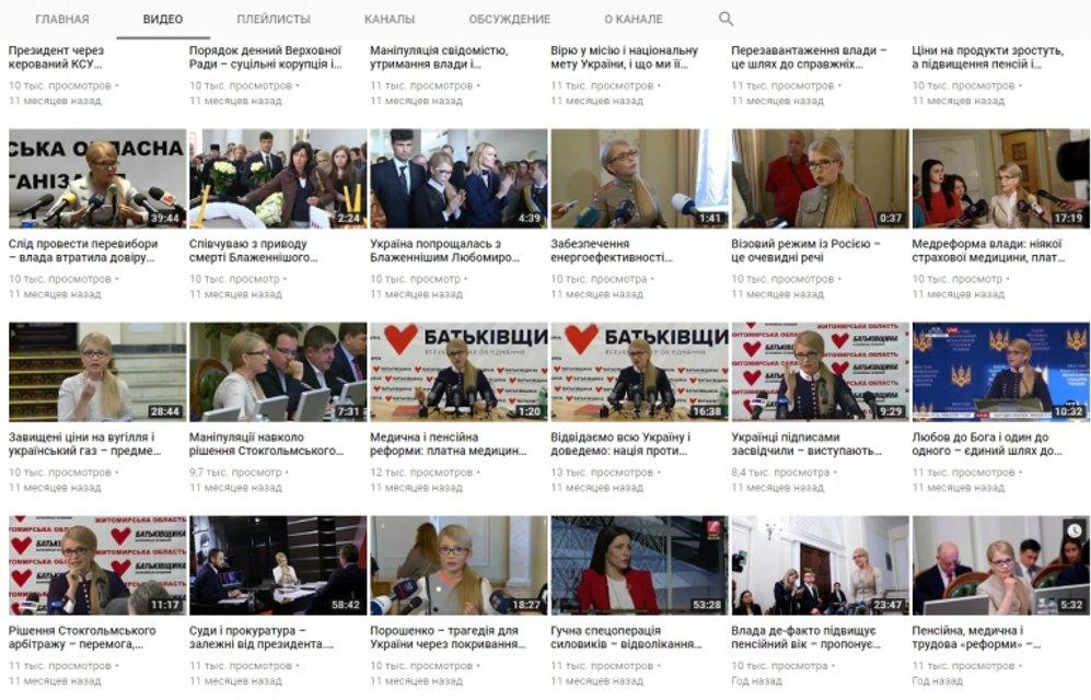 Тимошенко потратила за неделю больше 1 млн на свою рекламу - фото 126684