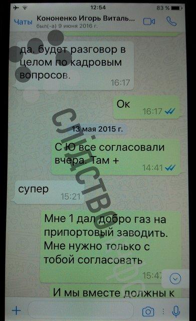 Архив Онищенко: Как окружение Порошенко 'протягивало' юриста БПП в Высший совет правосудия - фото 124251