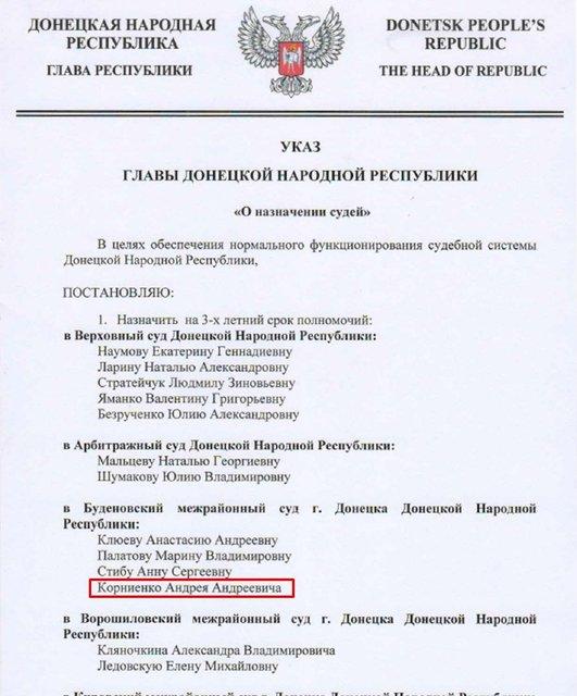 Осужденный террористами судья-предатель сбежал на подконтрольную Украине территорию - фото 122739