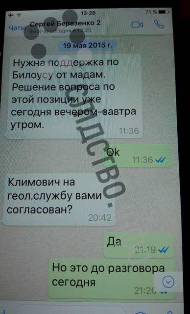 БПП купила голоса за назначение главы Фонда госимущества Игоря Белоуса - фото 124259