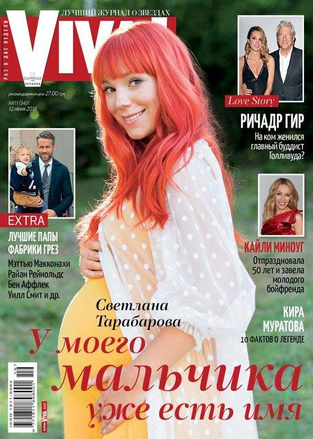 Беременная Тарабарова назвала пол своего первенца - фото 130221