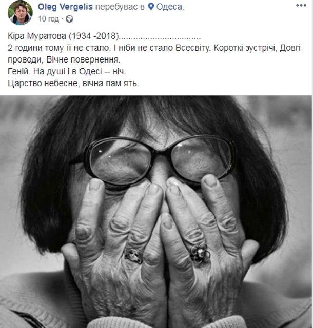 Умерла Кира Муратова - украинский режиссер и член киноакадемии - фото 129344