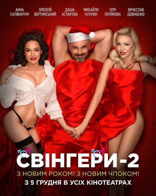 Свингеры-2: Дата выхода комедии с Олей Поляковой и Дашей Астафьевой - фото 130589