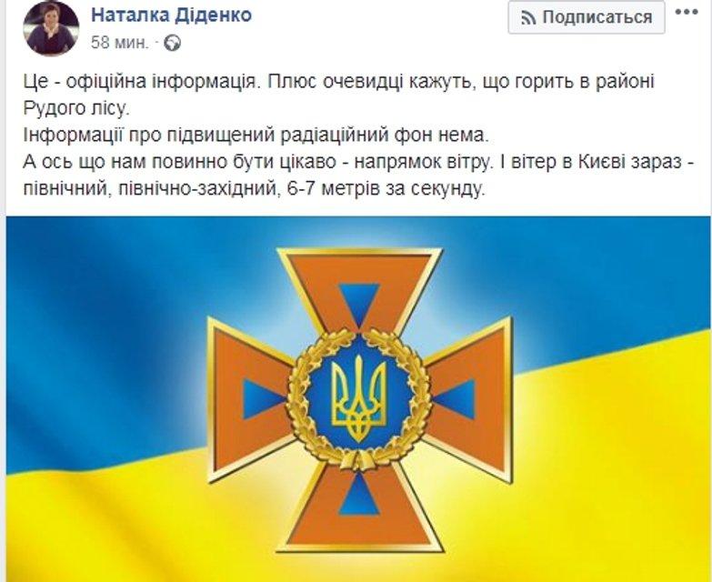 В ГСЧС опровергают фейки о направлении ветра с ЧАЭС в сторону Киева - фото 129055