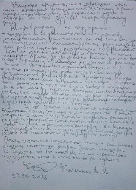 'Я слишком слаб': Кольченко прекратил голодовку - фото 129379