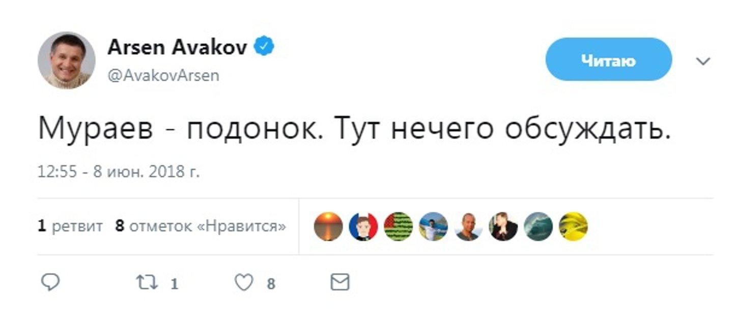Аваков обозвал Мураева подонком из-за высказываний о Сенцове - фото 129617