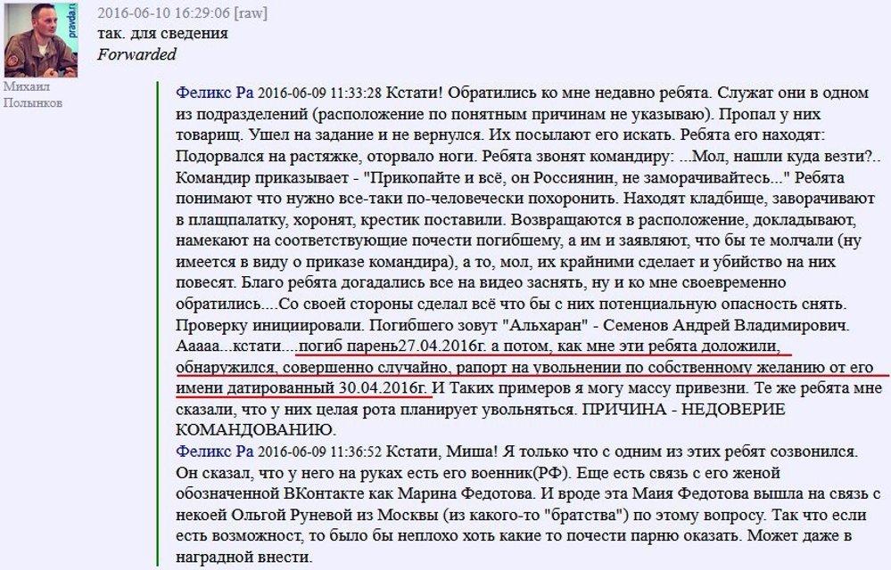 Боевики отказываются хоронить российских наемников - фото 130135
