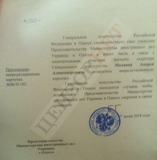 Россия отозвала своего консула, который направлялся в Украину с холодным оружием - фото 131118