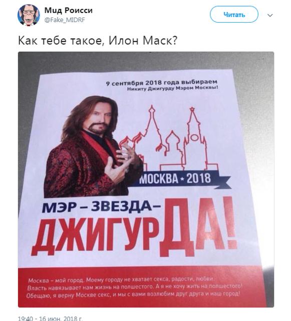 Украинский певец полюбил Россию и идет в мэры Москвы - фото 131274