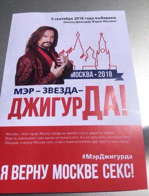 Украинский певец полюбил Россию и идет в мэры Москвы - фото 131275
