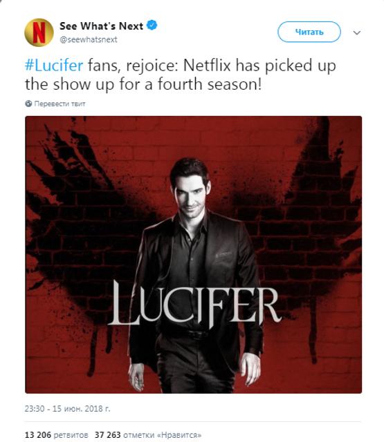 Люцифер 4 сезон выходит на Netflix - фото 131282