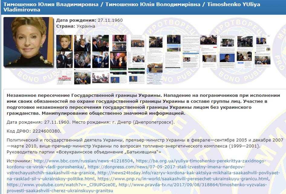 Тимошенко попала в чистилище 'Миротворца' - фото 131593