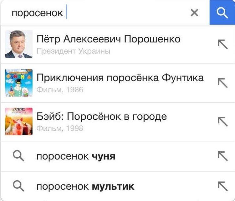 Google по запросу 'поросенок' начал выдавать биографию Порошенко - фото 132447