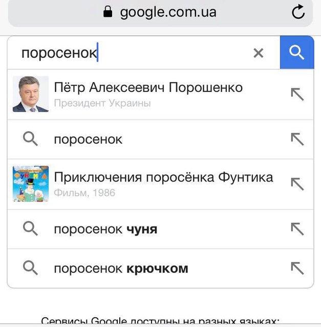 Google по запросу 'поросенок' начал выдавать биографию Порошенко - фото 132449
