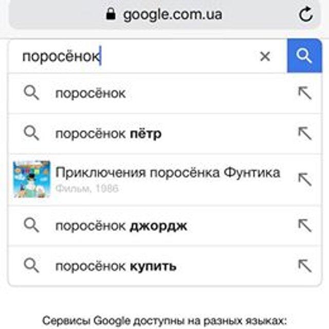 Google по запросу 'поросенок' начал выдавать биографию Порошенко - фото 132450