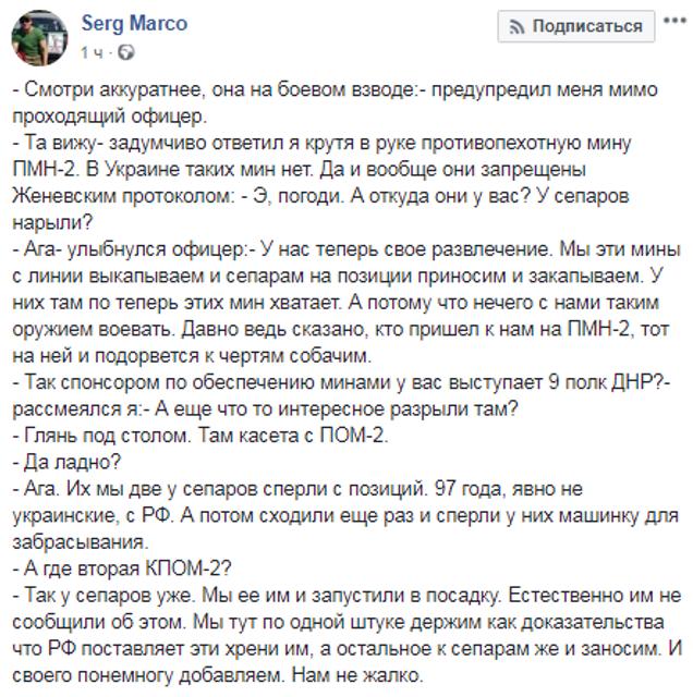 В сети показали запрещенное оружие, которое используют боевики на Донбассе - фото 132462