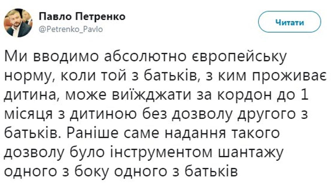 В Украине изменили правила вывоза детей за границу - фото 132521