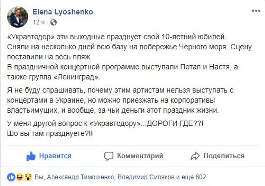 Корпоратив Укравтодора: активистка распространила неточную информацию об мероприятии - фото 132566