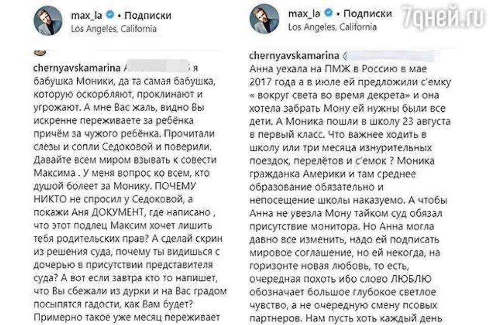 Ей некогда: экс-свекровь Седоковой рассказала правду об отношении певицы с детьми - фото 132590