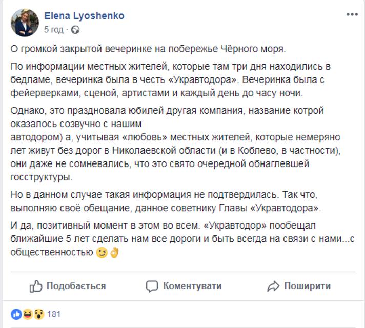 Корпоратив Укравтодора: активистка распространила неточную информацию об мероприятии - фото 132672