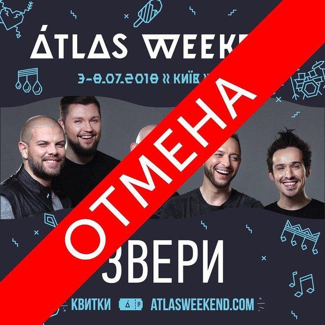 Atlas Weekend-2018: популярная группа отказалась от участия в фестивале - фото 132694