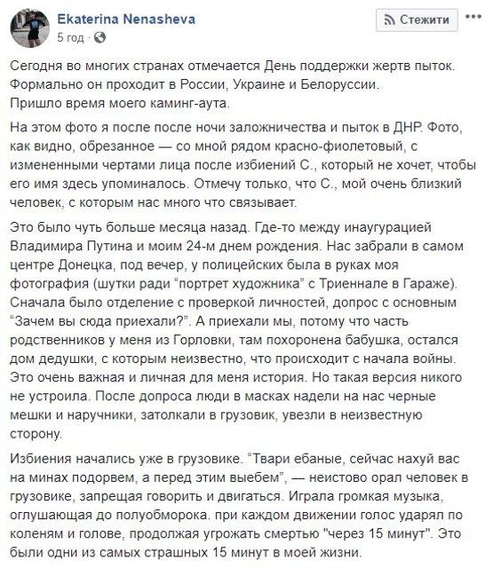 Российская художница рассказала о пытках в оккупированном Донецке - фото 132865