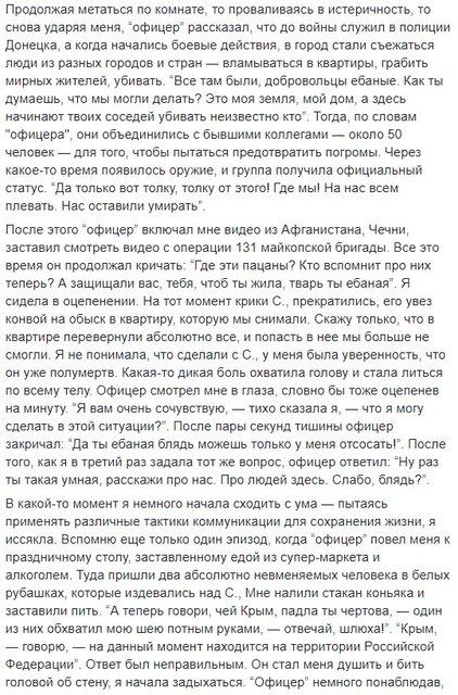 Российская художница рассказала о пытках в оккупированном Донецке - фото 132873
