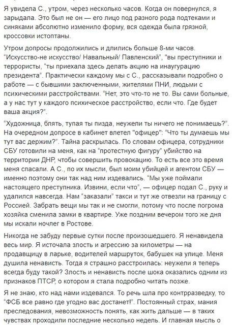 Российская художница рассказала о пытках в оккупированном Донецке - фото 132874