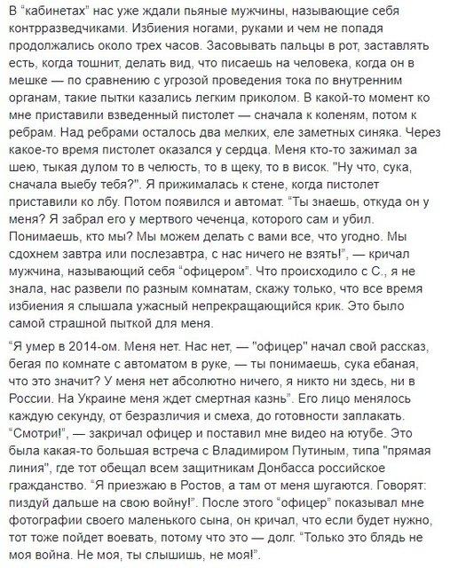 Российская художница рассказала о пытках в оккупированном Донецке - фото 132875