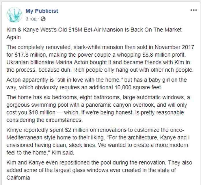 Экс-секретарь Пискуна Марина Актон продает дом Кардашьян - фото 132899